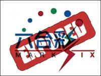 Hong Kong Mark Six Lotto Exposed