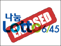 South Korea Lotto 6/45 Exposed