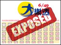 Taiwan Lotto 6/49 Exposed