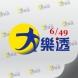 Taiwan Lotto 6/49